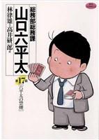 総務部総務課 山口六平太(17)