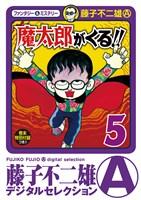 魔太郎がくる!!(5)