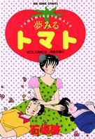夢みるトマト(6)