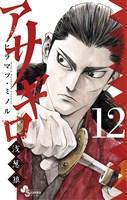 アサギロ~浅葱狼~(12)