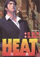 HEAT-灼熱-(11)