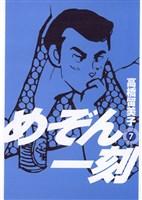 めぞん一刻 〔新装版〕(7)