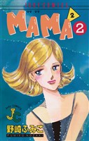MAMA2(ママ ママ)(2)