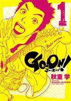 GO-ON!(1)【期間限定 無料お試し版】