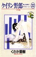 ケイリン野郎 周と和美のラブストーリー(22)