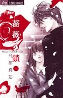 薔薇の鎖(1)