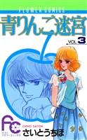 青りんご迷宮(3)