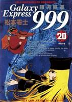 銀河鉄道999(20)