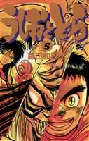 うしおととら 【コミック】(5)