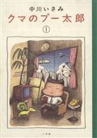 クマのプー太郎(1)