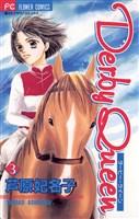 Derby Queen(3)