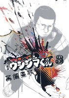 闇金ウシジマくん 【コミック】(3)