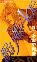 眠り姫Age(5)