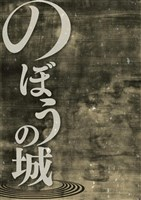 のぼうの城 【コミック】