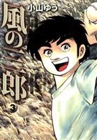 風の三郎(3)