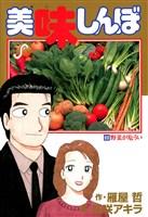 美味しんぼ(69)