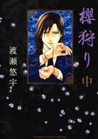 櫻狩り(2)