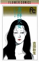 吉祥天女(4)
