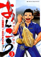 あんこう~快釣海上捜査線~(3)