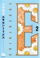 エキセントリクス〔文庫版〕(2)