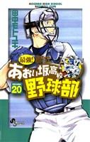 最強!都立あおい坂高校野球部(20)