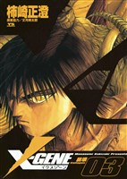 X-GENE(3)