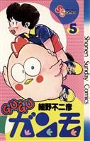 GU-GUガンモ(5)