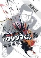 闇金ウシジマくん(3)【期間限定 無料お試し版】