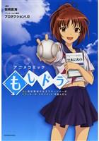 アニメコミック もしドラ もし高校野球の女子マネージャーがドラッカーの『マネジメント』を読んだら