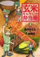 玄米せんせいの弁当箱(7)