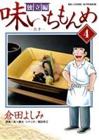 味いちもんめ 独立編(4)