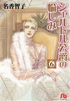 シャルトル公爵の愉しみ〔文庫版〕(6)