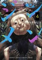 ジンメン(4)
