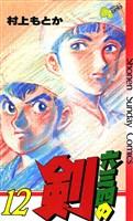 六三四の剣(12)
