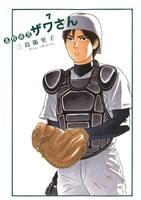 高校球児 ザワさん(7)