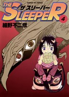 THE SLEEPER(4)
