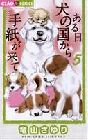 ある日 犬の国から手紙が来て(5)
