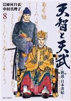 天智と天武 ―新説・日本書紀―(8)