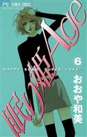 眠り姫Age(6)