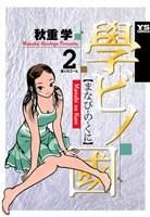 學ビノ國(2)