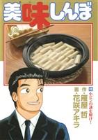 美味しんぼ(89)