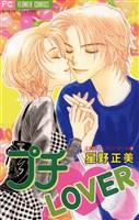 プチ・LOVER(1)
