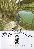 かむろば村へ(2)