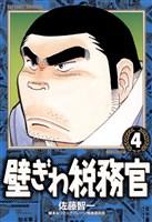 壁ぎわ税務官(4)