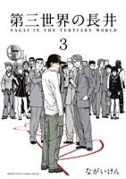第三世界の長井(3)