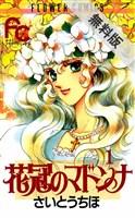 花冠のマドンナ(1)【期間限定 無料お試し版】