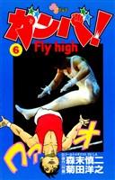 ガンバ!Flyhigh(6)
