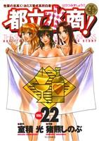都立水商!(22) 【コミック】