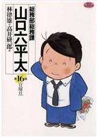 総務部総務課 山口六平太(16)
