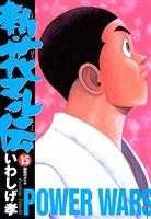 新・花マル伝(15)